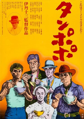 Tampopo - Japanese Movie Poster (thumbnail)