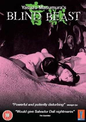 Môjû - British DVD cover (thumbnail)