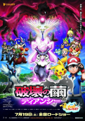 Pokemon Za Mûbî XY: Hakai no Mayu to Dianshî - Japanese Movie Poster (thumbnail)