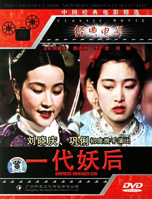 Xi tai hou - Chinese Movie Cover (thumbnail)