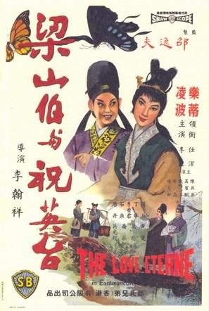 Liang Shan Bo yu Zhu Ying Tai - Hong Kong Movie Poster (thumbnail)