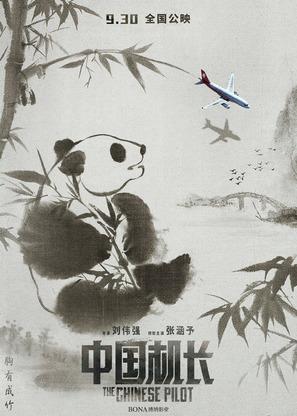 Zhong guo ji zhang
