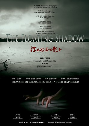 The Floating Shadow - Chinese Movie Poster (thumbnail)