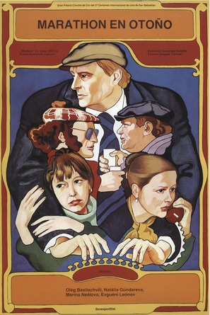 Osenniy marafon - Russian Movie Poster (thumbnail)