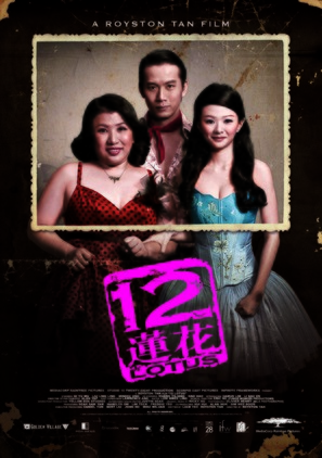 12 Lotus - Singaporean Movie Poster (thumbnail)