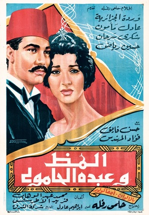 Almaz wa Abdul Hamuli