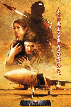 Ultraman - Japanese Movie Poster (thumbnail)