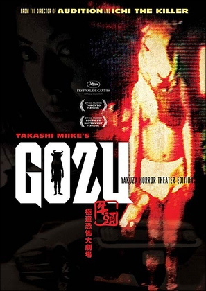 Gokudô kyôfu dai-gekijô: Gozu - Movie Poster (thumbnail)