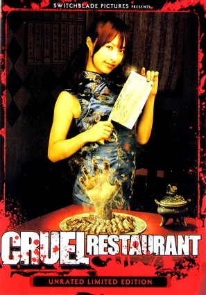 Zankoku hanten - Movie Poster (thumbnail)