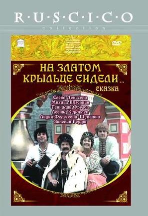 Na zlatom kryltse sideli - Russian Movie Cover (thumbnail)