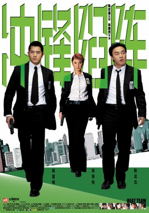 Heat Team - Hong Kong poster (thumbnail)