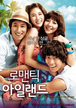 Romaentik Aillaendeu - South Korean Movie Poster (thumbnail)