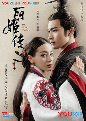 """""""The King's Woman"""" - Chinese Movie Poster (thumbnail)"""