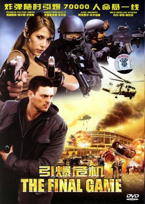 Das Finale - Chinese Movie Cover (thumbnail)
