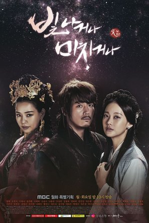"""Bitnageona Michigeona"" - South Korean Movie Poster (thumbnail)"