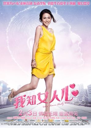 I Know a Woman's Heart - Chinese Movie Poster (thumbnail)