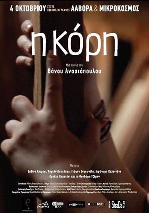 I kori - Greek Movie Poster (thumbnail)