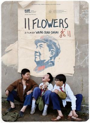 Wo 11 - Movie Poster (thumbnail)