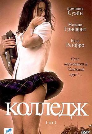 Tart - Russian poster (thumbnail)