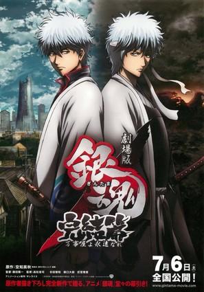 Gintama the Movie - Japanese Movie Poster (thumbnail)