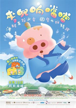 McDull, Kung Fu Kindergarten - Hong Kong Movie Poster (thumbnail)