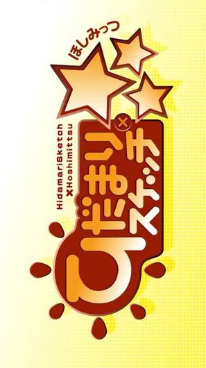 """Hidamari sukecchi hoshimittsu"" - Japanese Logo (thumbnail)"