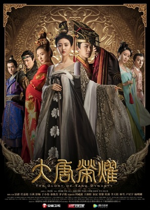 """""""The Glory of Tang Dynasty"""" - Chinese Movie Poster (thumbnail)"""