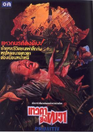 Primitif - Indian Movie Poster (thumbnail)