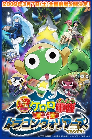 Chô gekijô-ban Keroro gunsô: Gekishin doragon woriâzu de arimasu! - Japanese Movie Poster (thumbnail)