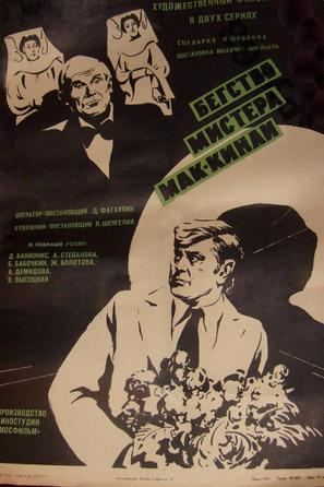 Begstvo mistera Mak-Kinli - Russian Movie Poster (thumbnail)