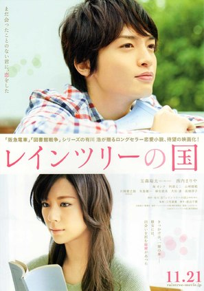 Reintsurî no kuni - Japanese Movie Poster (thumbnail)