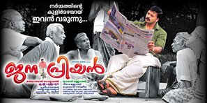 Janapriyan - Indian Movie Poster (thumbnail)