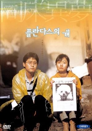 Flandersui gae - South Korean poster (thumbnail)