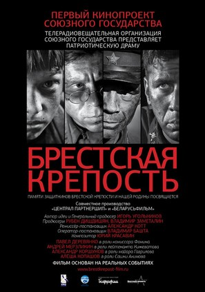 Brestskaya krepost - Russian Movie Poster (thumbnail)