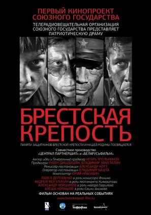 Brestskaya krepost - Russian Movie Poster (thumbnail)