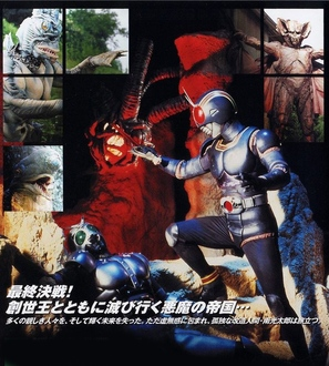 """Kamen Raidâ Burakku"" - Japanese Movie Cover (thumbnail)"