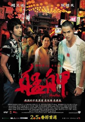 Monga - Taiwanese Movie Poster (thumbnail)