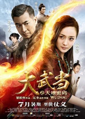 Wu Dang - Chinese Movie Poster (thumbnail)