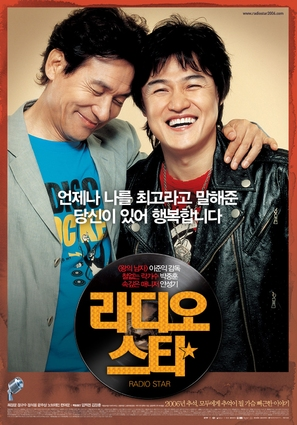 Radio Star - South Korean poster (thumbnail)