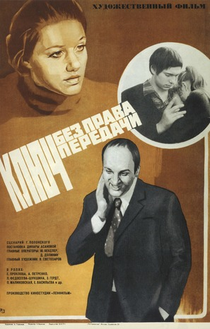 Klyuch bez prava peredachi - Russian Movie Poster (thumbnail)