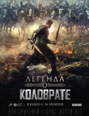Kolovrat - Russian Movie Poster (thumbnail)