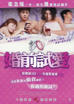 Fun chin see oi - Hong Kong Movie Poster (thumbnail)