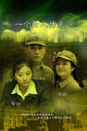 """""""Yi ge nü ren de shi shi"""" - Chinese Movie Poster (thumbnail)"""