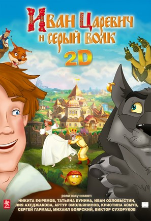 Ivan Tsarevich i Seryy Volk - Russian Movie Poster (thumbnail)