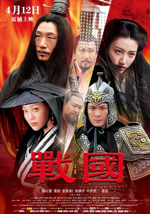Zhan Guo - Chinese Movie Poster (thumbnail)