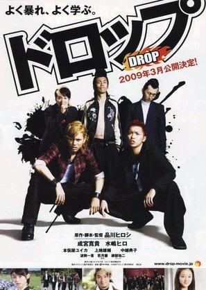 Drop - Japanese Movie Poster (thumbnail)
