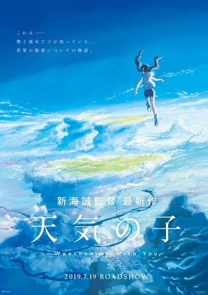 Weathering With You - Japanese Movie Poster (thumbnail)