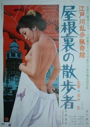 Edogawa Rampo ryoki-kan: Yaneura no sanpo sha - Japanese Movie Poster (thumbnail)