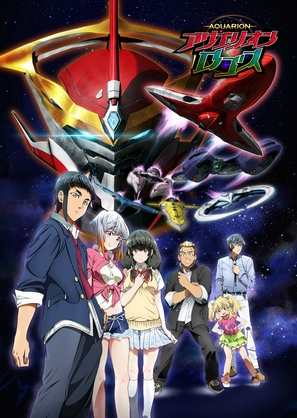 """Aquarion Logos"" - Japanese Movie Poster (thumbnail)"