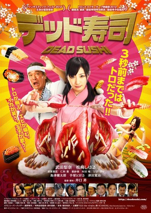 Deddo sushi - Japanese Movie Poster (thumbnail)